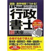 iPod行政書士音声学習講座―通勤・通学時間でうかる! [単行本]