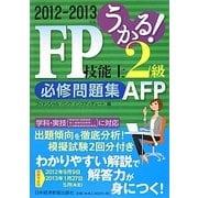 うかる!FP技能士2級・AFP必修問題集〈2012-2013年版〉 [単行本]