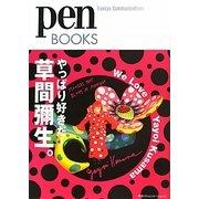 やっぱり好きだ!草間彌生。(pen BOOKS〈014〉) [単行本]
