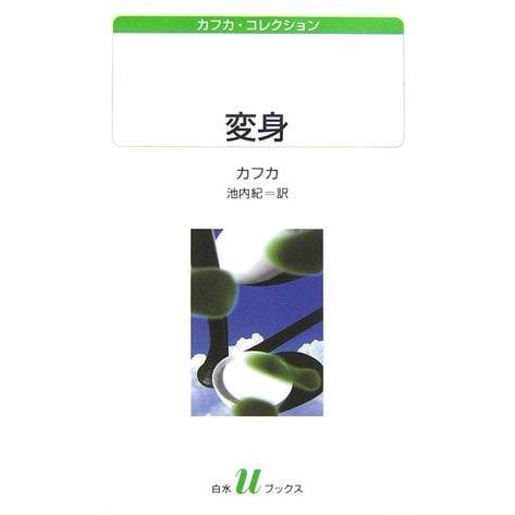 変身―カフカ・コレクション(白水uブックス) [新書]