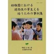 幼稚園における道徳性の芽生えを培うための事例集 [単行本]