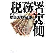 税務署の裏側―元国税調査官が暴く [単行本]