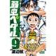 弱虫ペダル 9(少年チャンピオン・コミックス) [コミック]