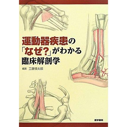運動器疾患の「なぜ?」がわかる臨床解剖学 [単行本]