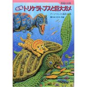恐竜トリケラトプスと巨大ガメ アーケロンの海岸の巻(恐竜の大陸) [絵本]