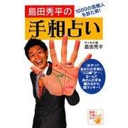 島田秀平の手相占い―1000の芸能人を診た男! [単行本]