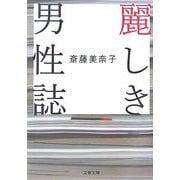 麗しき男性誌(文春文庫) [文庫]