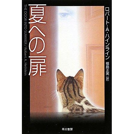 夏への扉(ハヤカワ文庫SF) [文庫]