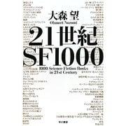 21世紀SF1000(ハヤカワ文庫JA) [文庫]