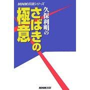 久保利明のさばきの極意(NHK将棋シリーズ) [単行本]