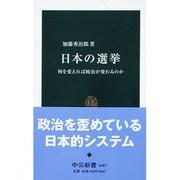 日本の選挙―何を変えれば政治が変わるのか(中公新書) [新書]