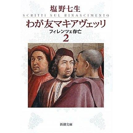 わが友マキアヴェッリ―フィレンツェ存亡〈2〉(新潮文庫) [文庫]