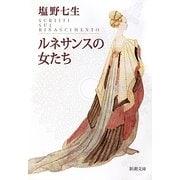 ルネサンスの女たち(新潮文庫) [文庫]