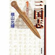 三国志 1(潮漫画文庫) [文庫]