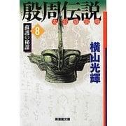 殷周伝説〈8〉蘇護の秘謀―太公望伝奇(潮漫画文庫) [文庫]