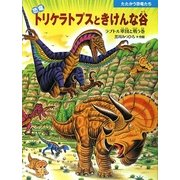 恐竜トリケラトプスときけんな谷―ラプトル軍団と戦う巻(たたかう恐竜たち) [絵本]