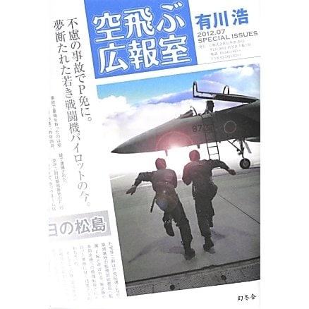 空飛ぶ広報室 [単行本]