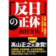 「反日」の正体-中国、韓国、北朝鮮とどう対峙するか(文芸社文庫 に 1-2) [文庫]