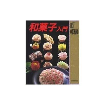 和菓子入門(BEST COOKING) [単行本]
