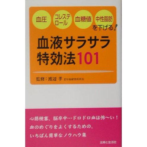 血液サラサラ特効法101―血圧・コレステロール・血糖値・中性脂肪を下げる! [新書]