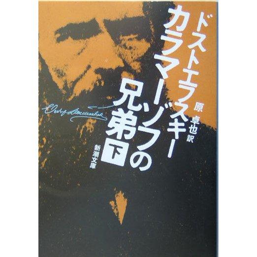 カラマーゾフの兄弟〈下〉 改版 (新潮文庫) [文庫]