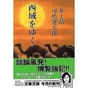 西域をゆく(文春文庫 し 1-66) [文庫]