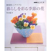 樹脂粘土クラフト 暮らしを彩る季節の花(NHKおしゃれ工房) [単行本]