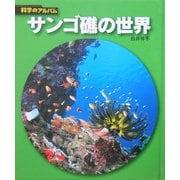 サンゴ礁の世界 新装版 (科学のアルバム) [全集叢書]