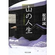 山の人生―マタギの村から(中公文庫) [文庫]