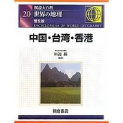図説大百科 世界の地理〈20〉中国・台湾・香港 普及版 [全集叢書]