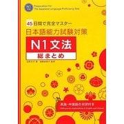 日本語能力試験対策N1文法総まとめ―45日間で完全マスター [単行本]