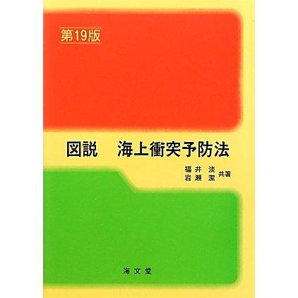 図説 海上衝突予防法 第19版 [単行本]