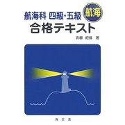 航海科四級・五級(航海)合格テキスト [単行本]