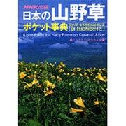 日本の山野草ポケット事典 [事典辞典]