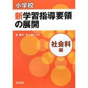 小学校新学習指導要領の展開 社会科編 [単行本]