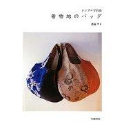 着物地のバッグ―シンプルで自由 [単行本]