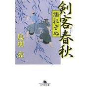 剣客春秋―濡れぎぬ(幻冬舎文庫) [文庫]