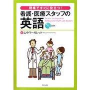 看護・医療スタッフの英語―現場ですぐに役立つ! [単行本]