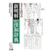 大きな活字の新明解現代漢和辞典 大字版 [事典辞典]