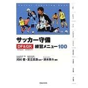 サッカー守備 DF(ディフェンス)&GK(ゴールキーパー)練習メニュー100 [単行本]