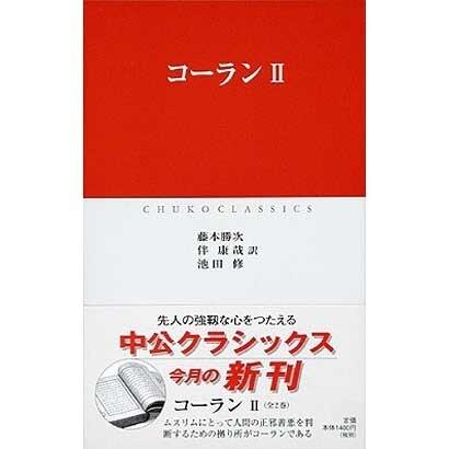 コーラン〈2〉(中公クラシックス) [新書]