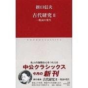 古代研究〈2〉祝詞の発生(中公クラシックス) [新書]