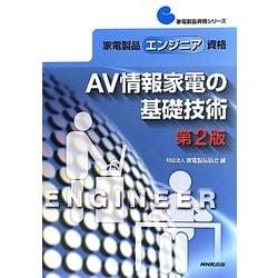 家電製品エンジニア資格 AV情報家電の基礎技術 第2版 (家電製品資格シリーズ) [全集叢書]