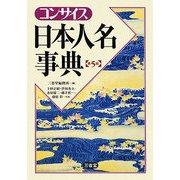 コンサイス日本人名事典 第5版 [事典辞典]