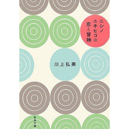 ニシノユキヒコの恋と冒険(新潮文庫) [文庫]