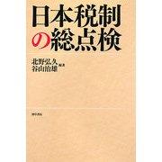 日本税制の総点検 [単行本]