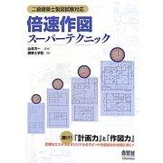 倍速作図スーパーテクニック―二級建築士製図試験対応 [単行本]