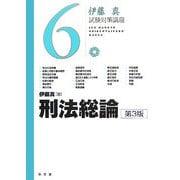刑法総論 第3版 (伊藤真試験対策講座〈6〉) [全集叢書]