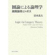 圏論による論理学―高階論理とトポス [単行本]
