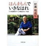 ほんまもんでいきなはれ―「ごま豆腐天下一」の庵主さん一代記(文春文庫) [文庫]